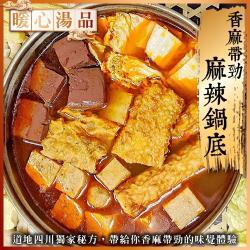 海肉管家-嚴選麻辣鍋底(1包/每包約1100g±10%)