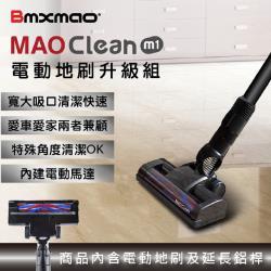 【日本Bmxmao】 MAO Clean M1 電動地刷升級組(附延長鋁桿)