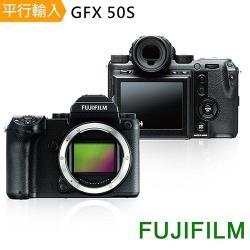 FUJIFILM GFX 50S Body 單機身*(中文平輸)