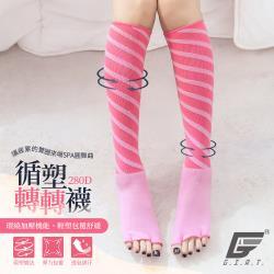 ★活動品★【GIAT】280D循塑轉轉睡眠雕塑機能襪(桃色)