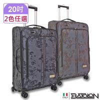 義大利BATOLON  舞墨風情加大防爆行李箱 (20吋)