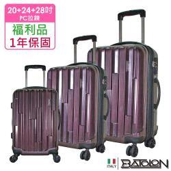 (福利品 20+24+28吋)  精品魔力TSA鎖加大PC硬殼箱/行李箱 (3色任選)