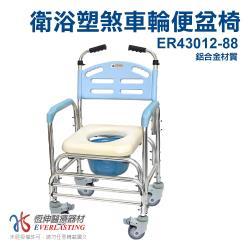 ER-43012-88 鋁合金4寸塑膠輪便椅/洗澡椅/背靠升級 (浴室/房間用)【贈洗頭帽】