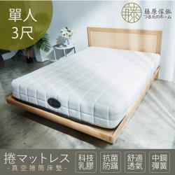 【藤原傢俬】藤原豆腐QQ捲包床3尺(單人)