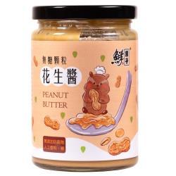 【鮮醬子】無糖顆粒花生醬340g 2罐入(適合健身、健康養生族群食用)