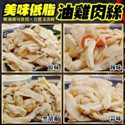 三頓飯-減醣聖品低脂油雞肉絲(10包/每包約135g±10%)
