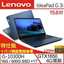 Lenovo IdeaPad Gaming 3i-81Y4005VTW-SP2 15.6藍(i5/16G/500G+1T/GTX1650/W10)