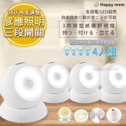 四入組【幸福媽咪】360度人體感應電燈LED自動照明燈/壁燈(ST-2137)三用/人來即亮