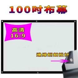 高品質100吋投影機高清布幕