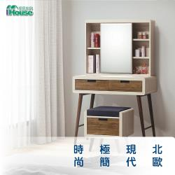 IHouse-庫洛 北歐時尚3尺化妝鏡台(含椅)
