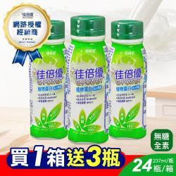 (加贈4罐) 佳倍優 植物蛋白配方 237ml*24入/箱