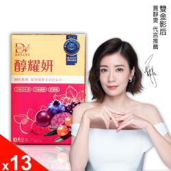 DV 笛絲薇夢 全新升級-醇耀妍-沙棘版x13盒