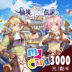 RO仙境傳說:新世代的誕生MyCard 3000點 點數卡