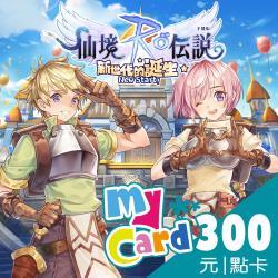 RO仙境傳說:新世代的誕生 MyCard 300點 點數卡