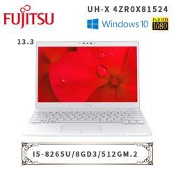 Fujitsu 富士通 UH-X 13.3吋筆電 i5-8265U/8G/512G/Win10 贈鋁合金筆記本支架 輕薄型筆電