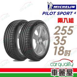 米其林 PILOT SPORT 4 PS4 運動性能輪胎_二入組_255/35/18(車麗屋)