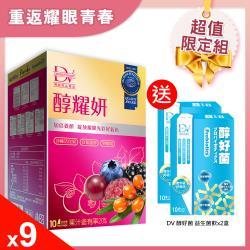 DV 笛絲薇夢 全新升級-醇耀妍-沙棘版x9盒