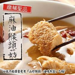 【泰凱】麻油猴頭杏鮑菇即食包300g+-10g(蛋素)