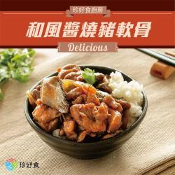 [珍好食]和風燒豬軟骨(250g)