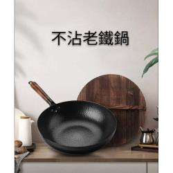 不沾老鐵鍋 附鍋蓋