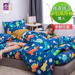 VIXI 吸濕排汗雙人床包兩用被四件組-綜合B款