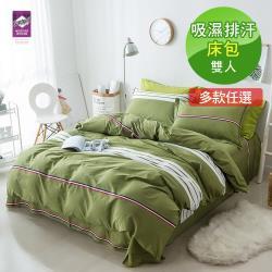 VIXI 吸濕排汗加大雙人床包三件組-綜合C款