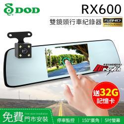 DOD RX600 1080p 觸控螢幕 雙鏡頭 後視鏡行車紀錄器