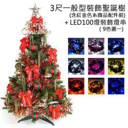 摩達客 幸福3尺/3呎(90cm)一般型裝飾綠聖誕樹 (紅金色系)+100燈LED燈串一條(含跳機控制器)