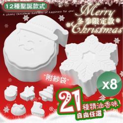 QiMart 聖誕節限定香氛款珪藻土除濕除霉塊(12款聖誕造型隨機出貨)x8盒