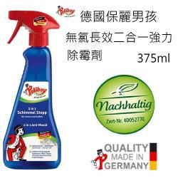 德國保麗男孩 無氯長效二合一強力除霉劑 375ml
