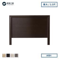 A FACTORY 傢俱工場-小資型日式素面床頭片-單大3.5尺