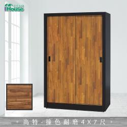 IHouse-高特 撞色耐磨4x7尺推門衣櫃/衣櫥