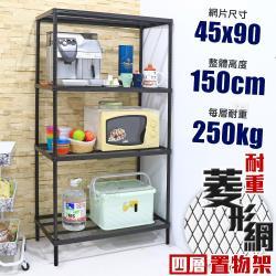 居家cheaper 高荷重 45X90X150CM菱形網四層架