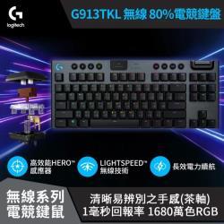 【Logitech 羅技】 G913 TKL 無線機械鍵盤 (類茶軸) 【贈冬日暖暖貼】