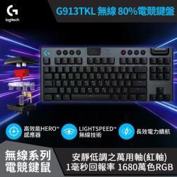 【Logitech 羅技】 G913 TKL 無線機械鍵盤 (類紅軸) 【贈冬日暖暖貼】