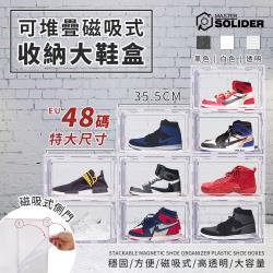 MS  可堆疊磁吸式收納大鞋盒(24入/三色任選)
