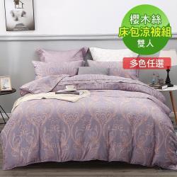 VIXI 櫻木絲 雙人床包涼被四件組-多款任選