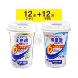 meiji明治 明倍適營養補充食品 精巧杯 125ml*24入/箱 (香蕉+優格各12罐)