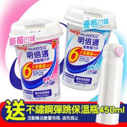 meiji明治 明倍適營養補充食品 精巧杯 125ml*24入/箱 (草莓+優格各12罐)