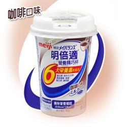meiji明治 明倍適營養補充食品 精巧杯 125ml*24入/箱 (咖啡口味)