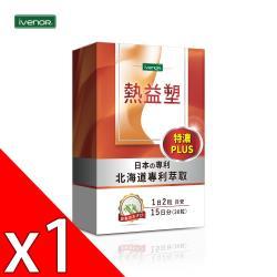 iVENOR 日本北海道熱益塑x1盒(30粒/盒)_深層雕塑 吃的醫美級深層燃脂