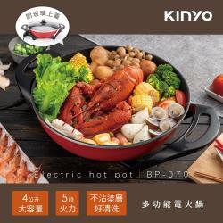 KINYO 大容量多功能電火鍋BP-070-庫