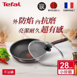 Tefal法國特福 烈焰武士系列28CM不沾小炒鍋+玻璃蓋