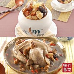 現+預【竹南懷舊】黃金鴻運佛跳牆(2200g/入)+雙菇清燉鮮雞湯(2800g/入)
