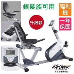 (福利機原價12800)[來福嘉 LifeGear] 26040 時尚簡約臥式磁控健身車(6KG飛輪皮帶傳動)