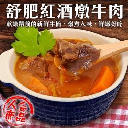 三頓飯-舒肥紅酒燉牛肉(4包/每包約300g±10%)