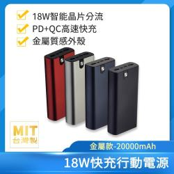 MIT製造 PB-02 18W  20000mAh PD+QC 快充行動電源 鋁合金外殼 支援TYPE-C雙向輸出