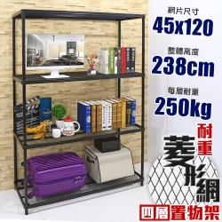 居家cheaper 高荷重 45X120X238CM菱形網四層架