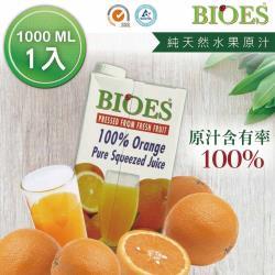 【囍瑞BIOES】100%純天然柳橙原汁(大容量-1000ml)