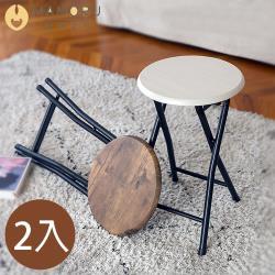 《MAMORU》超值2入_和風木紋厚板摺疊椅凳(凳子/摺疊凳/戶外椅/穿鞋椅)